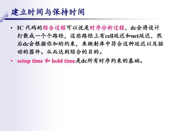 建立时间与保持时间