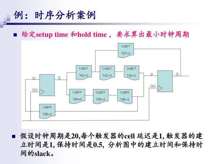 例:时序分析案例