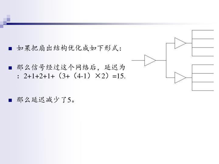 如果把扇出结构优化成如下形式: