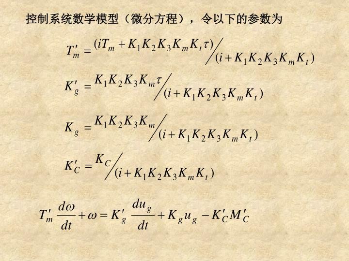 控制系统数学模型(微分方程),令以下的参数为