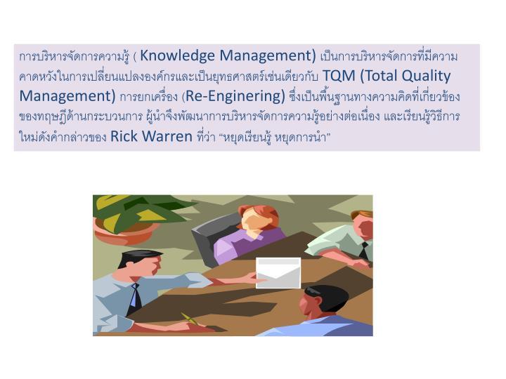 การบริหารจัดการความรู้ (