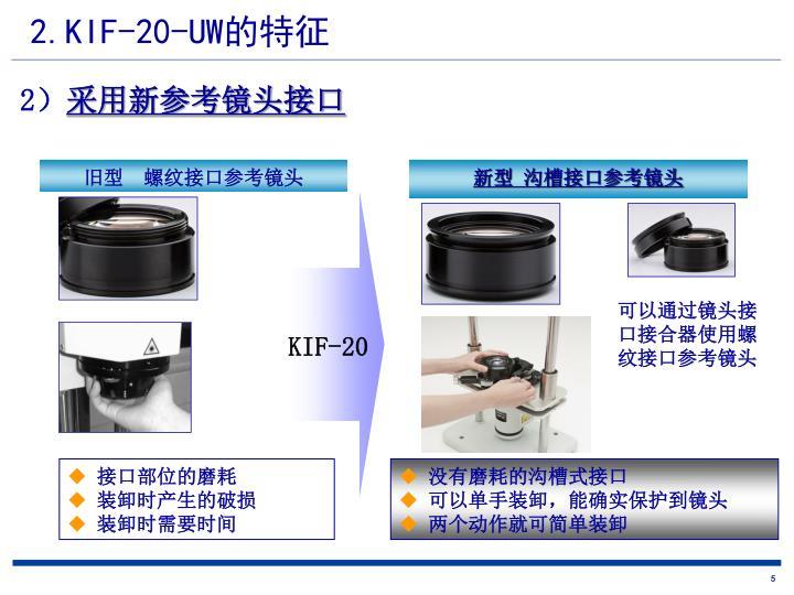 2.KIF-20-UW