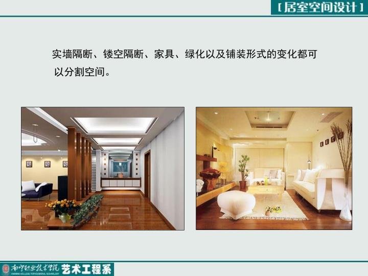 实墙隔断、镂空隔断、家具、绿化以及铺装形式的变化都可以分割空间。