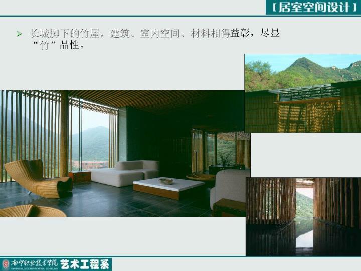 长城脚下的竹屋,建筑、室内空间、材料相得