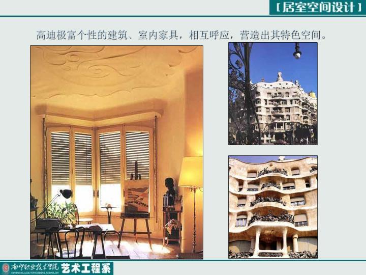 高迪极富个性的建筑、室内家具,相互呼应,营造出其特色空间。