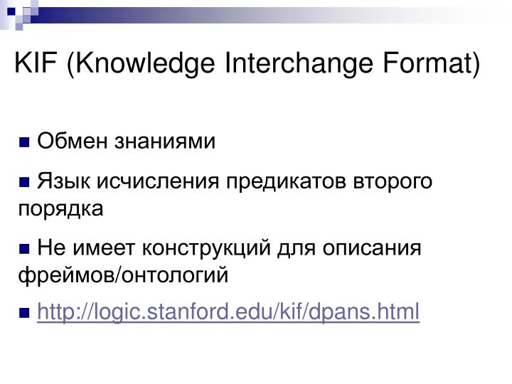 Kif knowledge interchange format