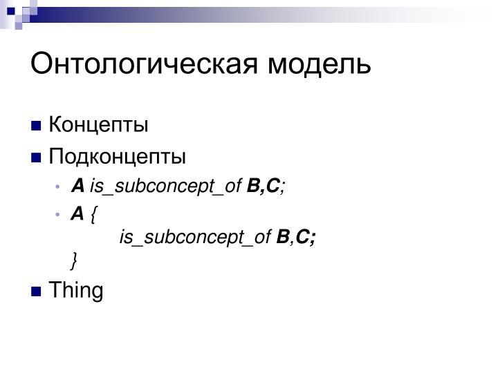 Онтологическая модель