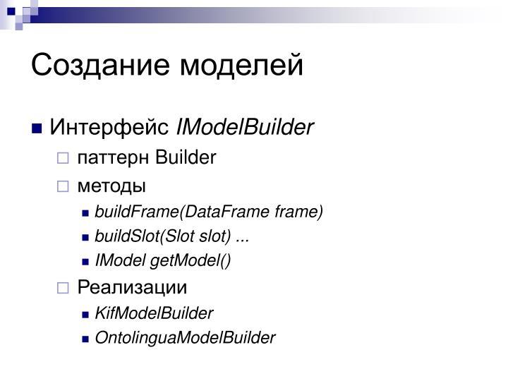 Создание моделей