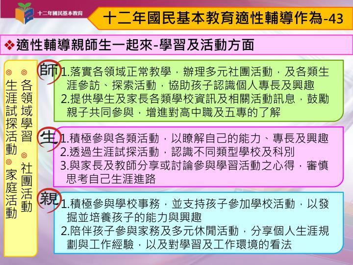 十二年國民基本教育適性輔導作為