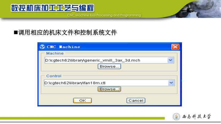 调用相应的机床文件和控制系统文件