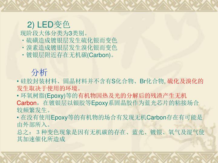 2) LED