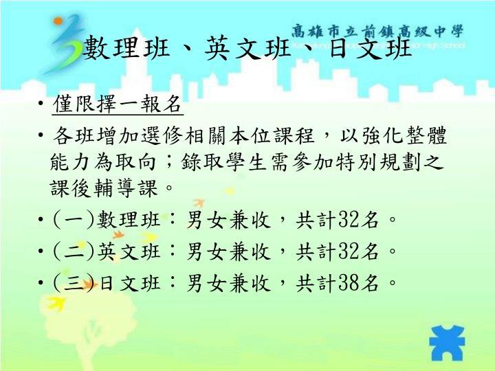 數理班、英文班、日文班