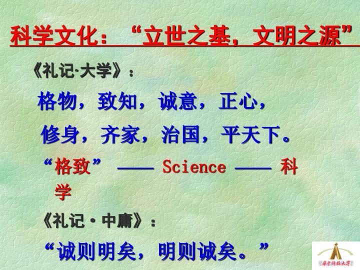 """科学文化:""""立世之基,文明之源"""""""
