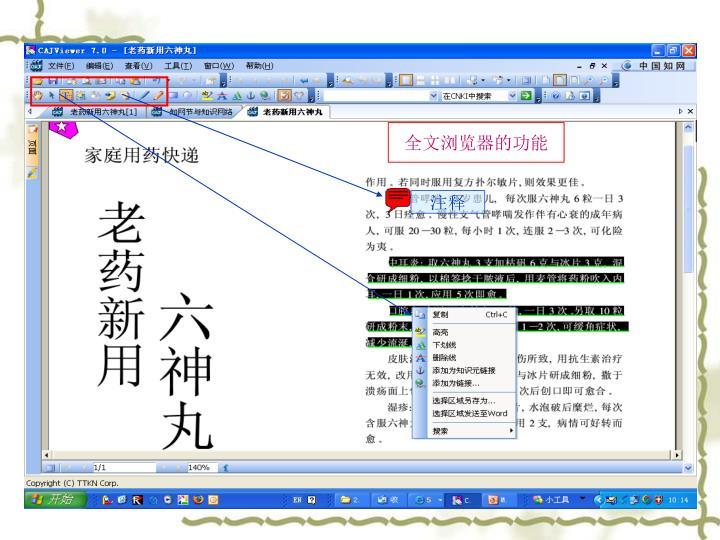 全文浏览器的功能