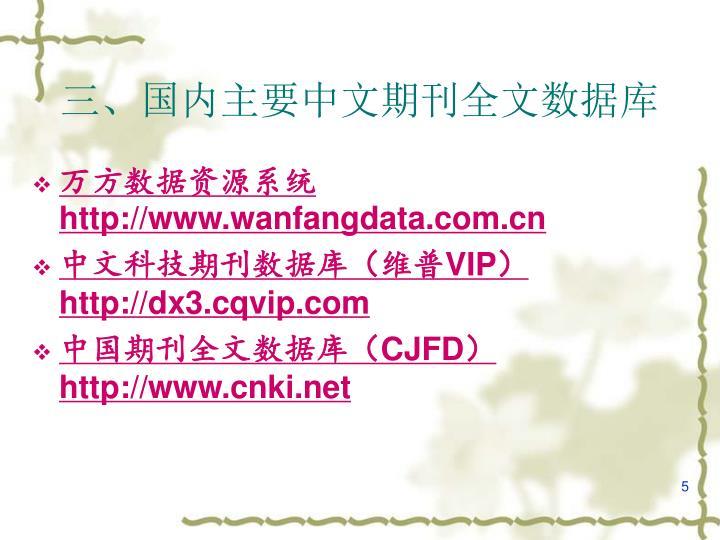 三、国内主要中文期刊全文数据库