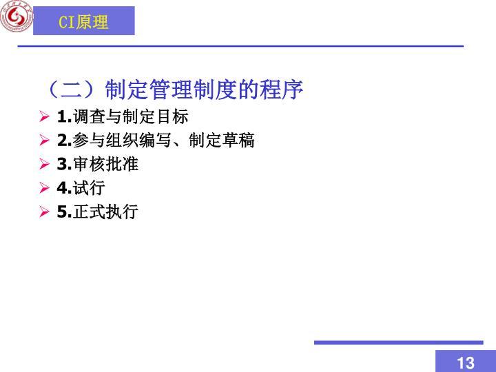 (二)制定管理制度的程序