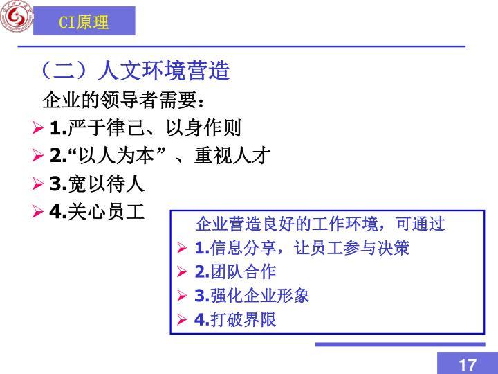 (二)人文环境营造