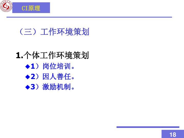 (三)工作环境策划