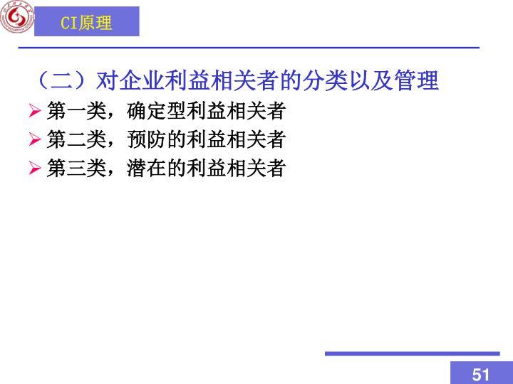 (二)对企业利益相关者的分类以及管理