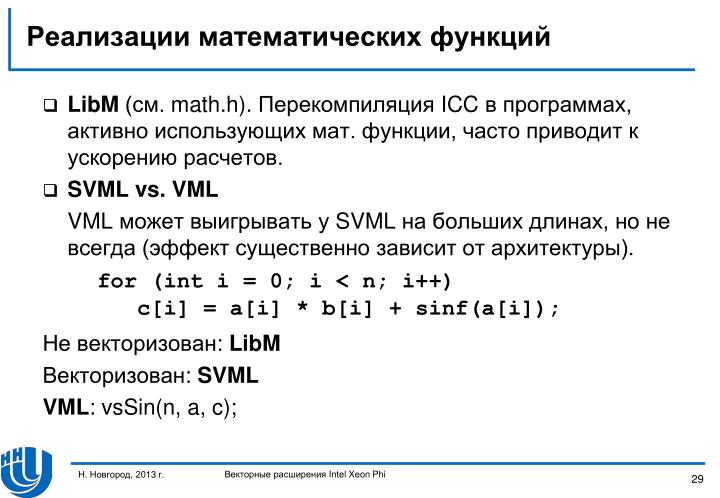 Реализации математических функций