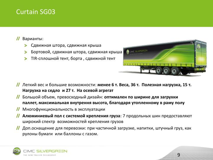 Curtain SG03
