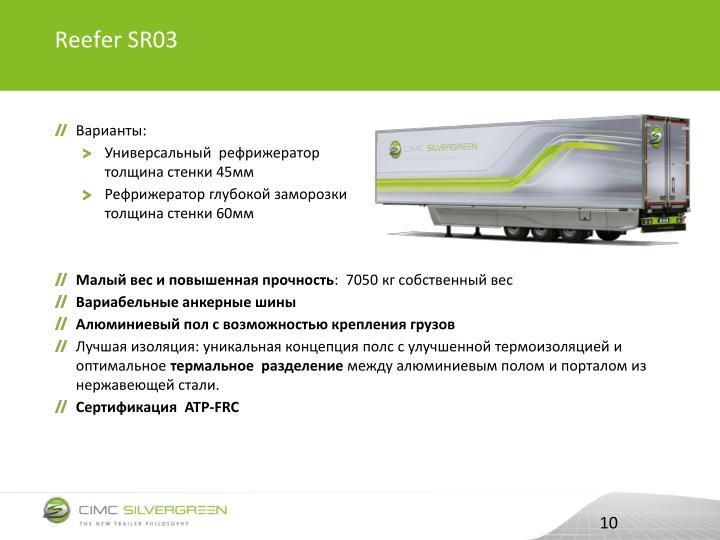 Reefer SR03