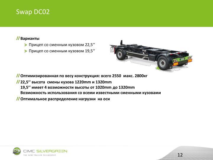 Swap DC02
