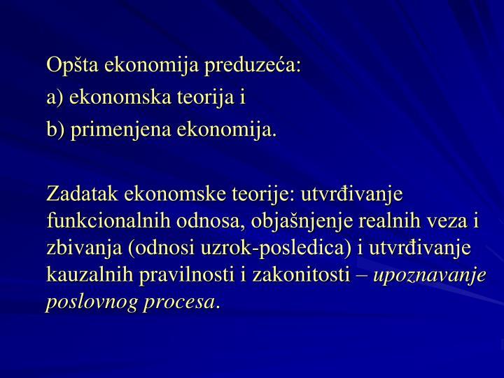 Opšta ekonomija preduzeća: