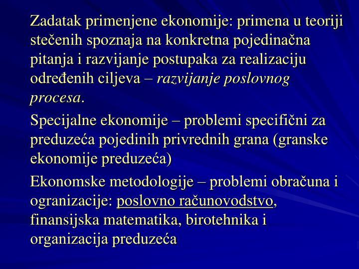 Zadatak primenjene ekonomije: primena u teoriji stečenih spoznaja na konkretna pojedinačna pitanja i razvijanje postupaka za realizaciju određenih ciljeva –