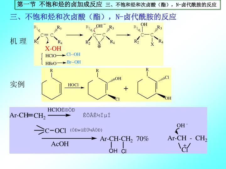 三、不饱和烃和次卤酸(酯),