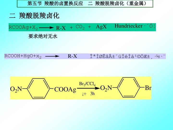 二 羧酸脱羧卤化