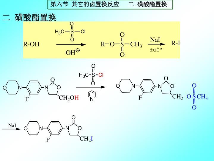 二 磺酸酯置换