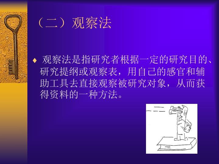 (二)观察法