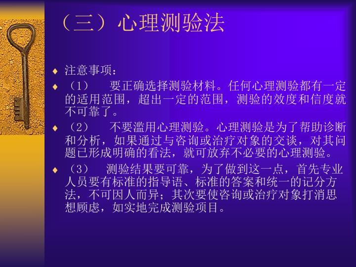 (三)心理测验法