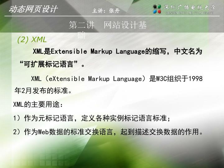 (2) XML