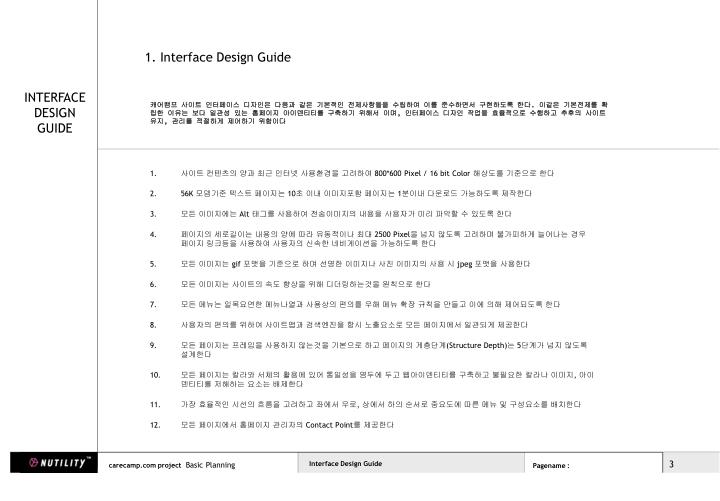 1. Interface Design Guide