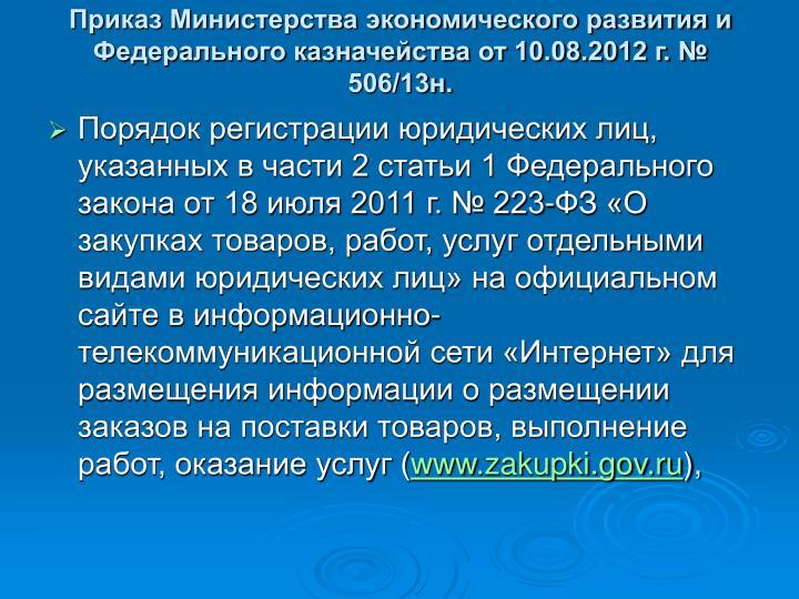 Приказ Министерства экономического развития и Федерального казначейства от 10.08.2012 г. № 506/13н.