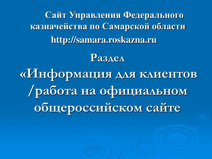 Сайт Управления Федерального   казначейства по Самарской области