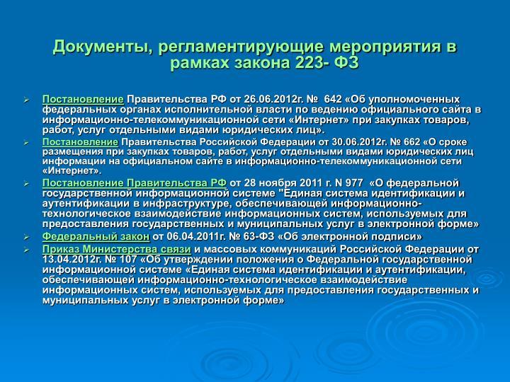 Документы, регламентирующие мероприятия в рамках закона 223- ФЗ