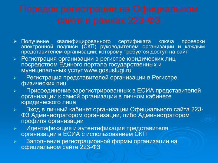 Порядок регистрации на Официальном сайте в рамках 223-ФЗ