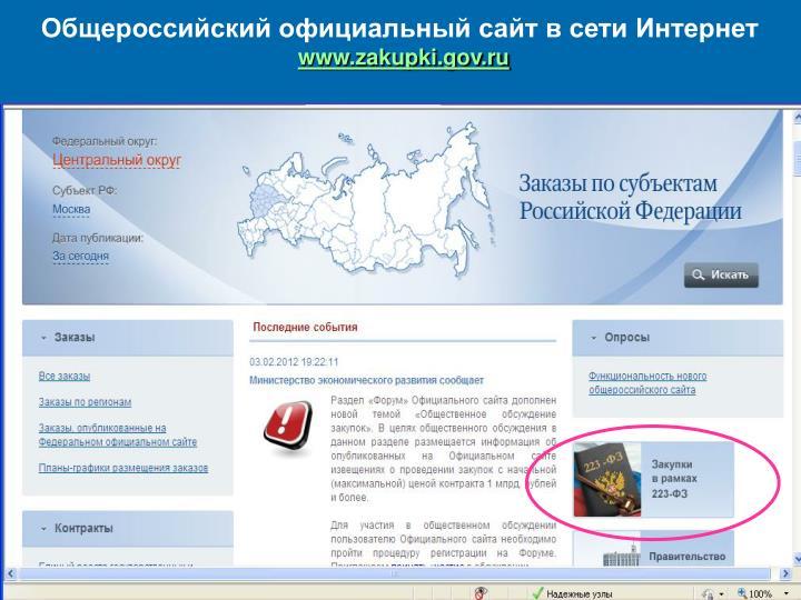 Общероссийский официальный сайт в сети Интернет