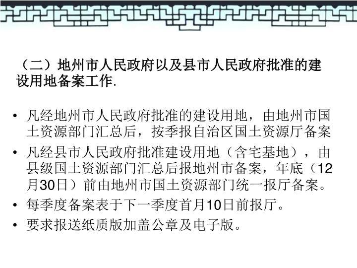 (二)地州市人民政府以及县市人民政府批准的建设用地备案工作