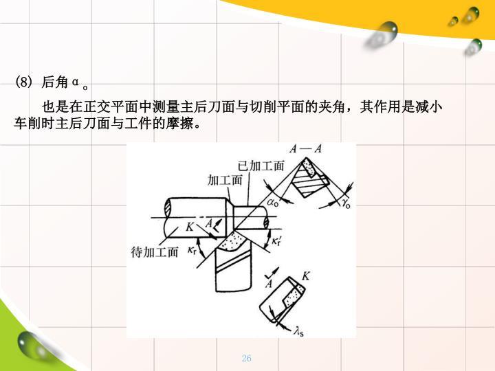(8) 后角α