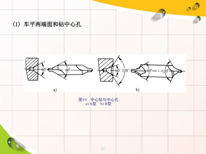 (1) 车平两端面和钻中心孔