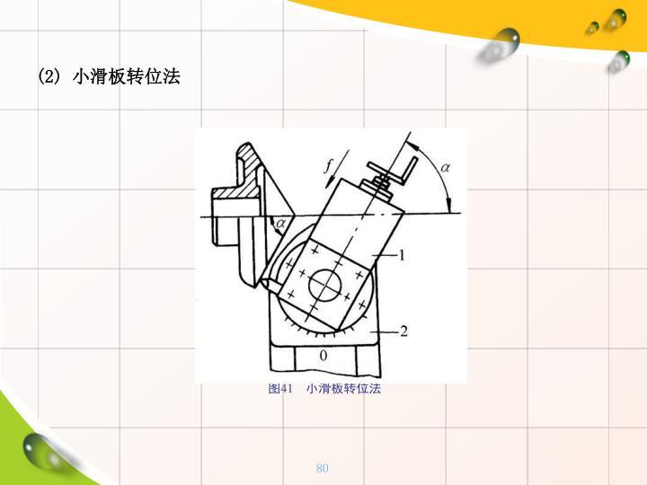(2) 小滑板转位法