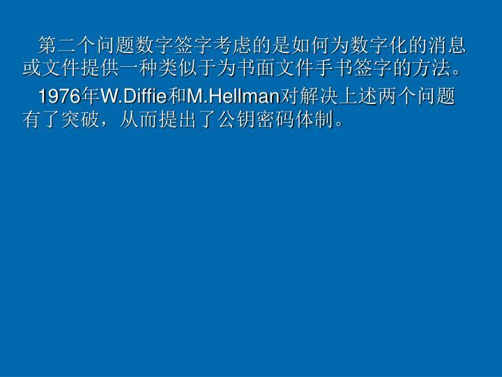 第二个问题数字签字考虑的是如何为数字化的消息或文件提供一种类似于为书面文件手书签字的方法。