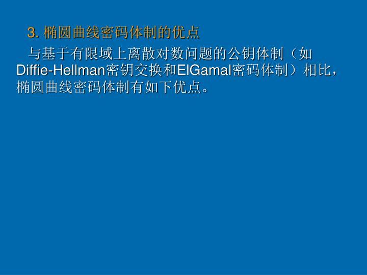 3. 椭圆曲线密码体制的优点