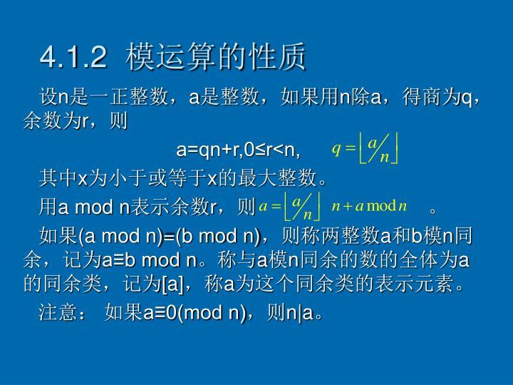 4.1.2  模运算的性质