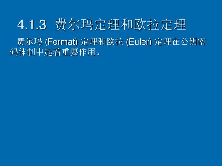 4.1.3  费尔玛定理和欧拉定理