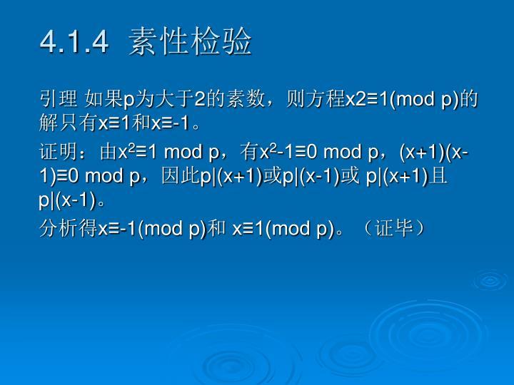 4.1.4  素性检验